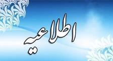 اعلام دستور جلسه بهمن ماه لژیون سردار