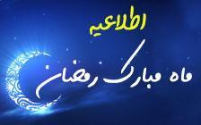 اطلاعیه ماه مبارک رمضان