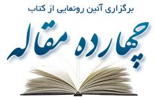برگزاری آئین رونمایی از کتاب «چهارده مقاله» نوشته حسین دژاکام