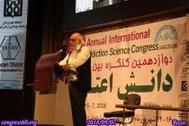 مشروح سخنان مهندس در دوازدهمین کنگره بین المللی اعتیاد