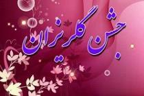 دستور جلسه هفته (جشن گلریزان)، به قلم دیدبان محترم مسافر علی خدامی