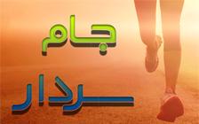اطلاعیه ثبت نام مسابقات جام سردار؛ فوتبال - والیبال [تمدید زمان ثبت نام]