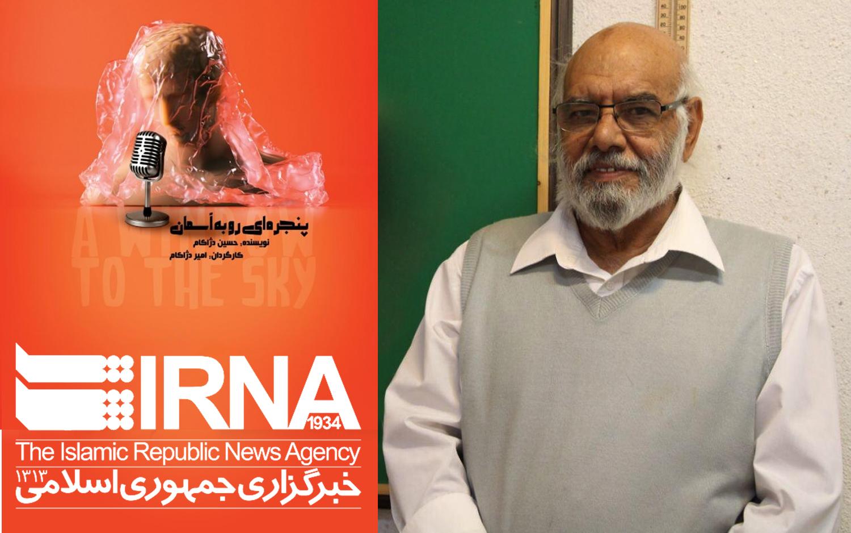 مهندس حسین دژاکام در گفت وگو با خبرنگار فرهنگی ایرنا: طنز، زبان زیبا شیوا و جذبکننده دارد