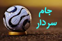 آخرین مهلت ثبت نام مسابقات فوتبال؛ جام سردار