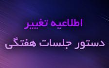 اطلاعیه تغییر دستور جلسات هفتگی و زمان برگزاری هفته گلریزان