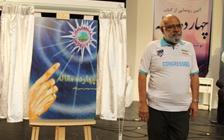 آئین مراسم رونمایی از کتاب «چهارده مقاله» با حضور بینظیر اعضای کنگره 60، مسئولین و خبرگزاریها برگزار شد