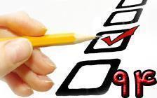 اسامی قبول شدگان آزمون داخلی کمک راهنمایی کنگره 60 آذر ماه 94 ؛ نمایندگی امین گلی
