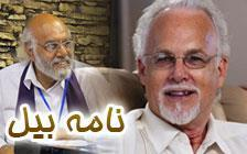 مکاتبات حسین و بیل، پاسخ بیل به مهندس 98/4/14