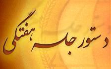 دستور جلسه این هفته:  همسفر ( جشن )