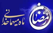 رابطه ماه مبارک رمضان و درمان تدریجی