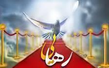 رهایی های روز چهارشنبه 17 مهرماه 98