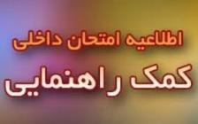 اطلاعیه برگزاری آزمون سراسری 30 خرداد