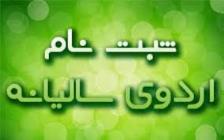 اطلاعیه ثبت نام و زمان برگزاری اردوی سراسری کنگره 60
