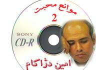 سی دی موانع محبت 2 ( استاد امین دژاکام )