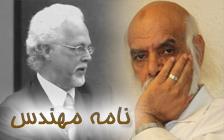 مکاتبات حسین و بیل؛پاسخ بیل به مهندس 95/09/10