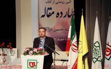 "Doctor Norouzi's full speech at unveiling ceremony of the book ""Fourteen Articles About Addiction"""