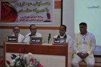 Congress of knowing addiction in Ghidar (Zanjan)
