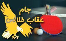 Image result for عکس نوشته مسابقات جام عقاب طلایی کنگره 60