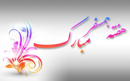 Image result for هفته همسفر